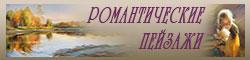 Пейзажная живопись Романова Романа. Портрет на заказ. Постер авторской картины